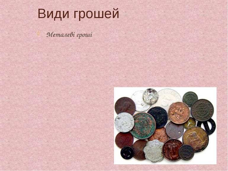 Металеві гроші Види грошей