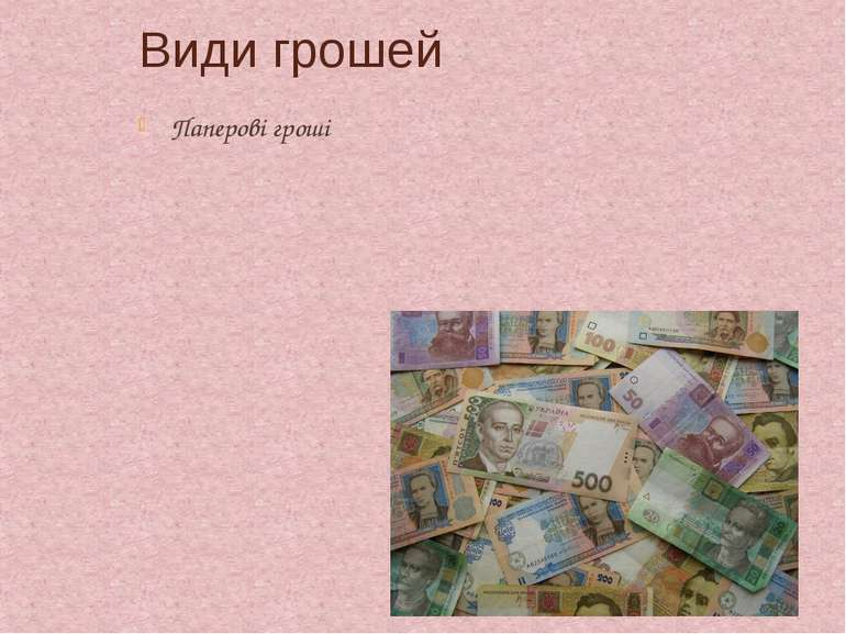 Паперові гроші Види грошей