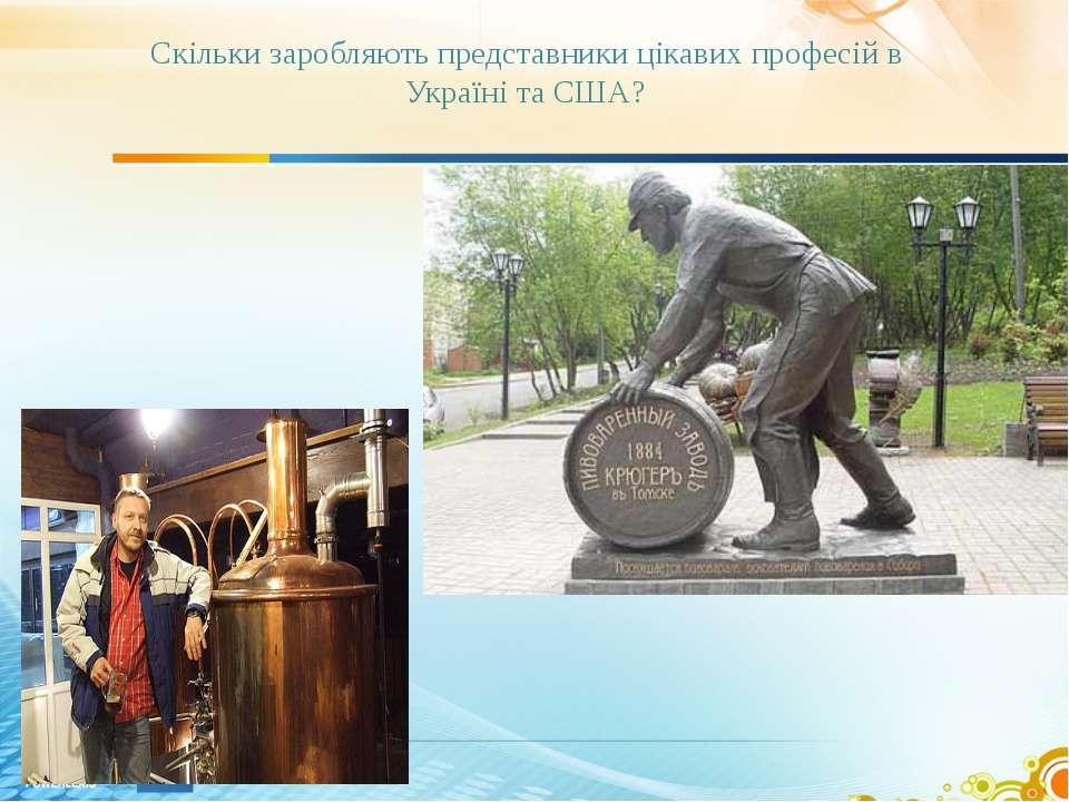 Скільки заробляють представники цікавих професій в Україні та США?