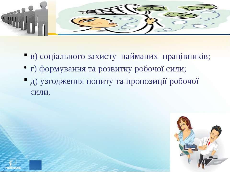 в) соціального захисту найманих працівників; г) формування та розвитку робочо...