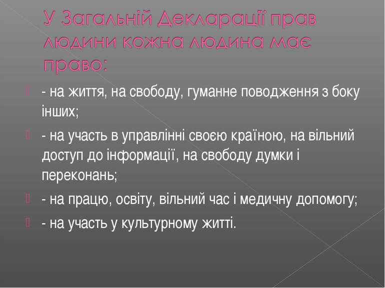- на життя, на свободу, гуманне поводження з боку інших; - на участь в управл...