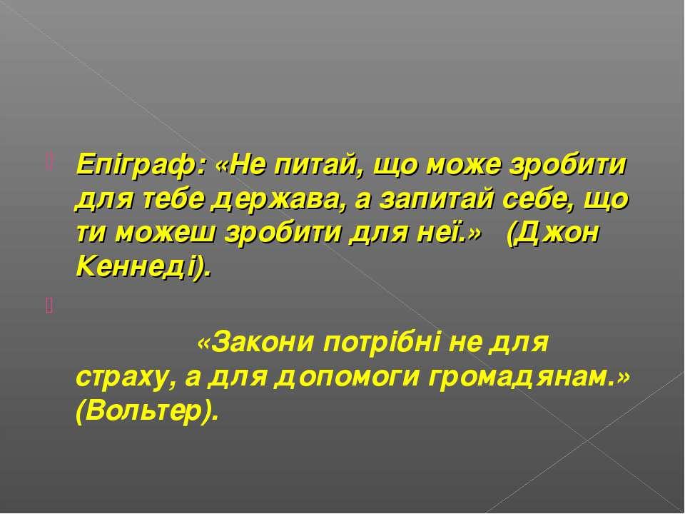 Епіграф: «Не питай, що може зробити для тебе держава, а запитай себе, що ти м...