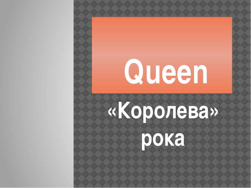Queen «Королева» рока