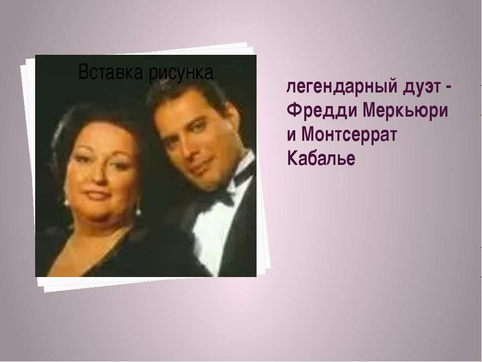 легендарный дуэт - Фредди Меркьюри и Монтсеррат Кабалье