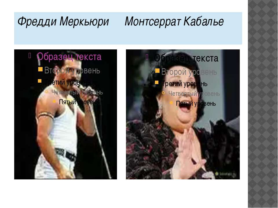 Фредди Меркьюри МонтсерратКабалье