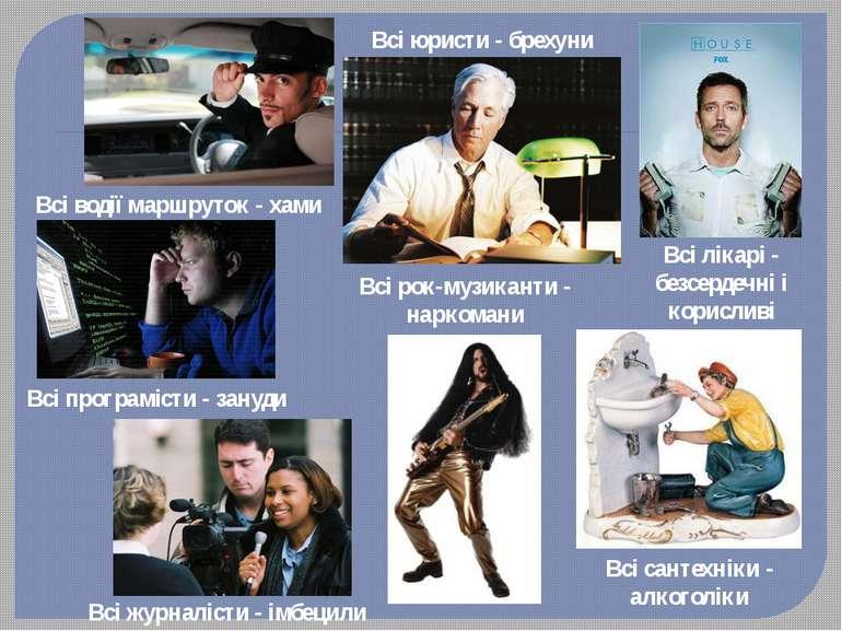 Всі водії маршруток - хами Всі юристи - брехуни Всі лікарі - безсердечні і ко...