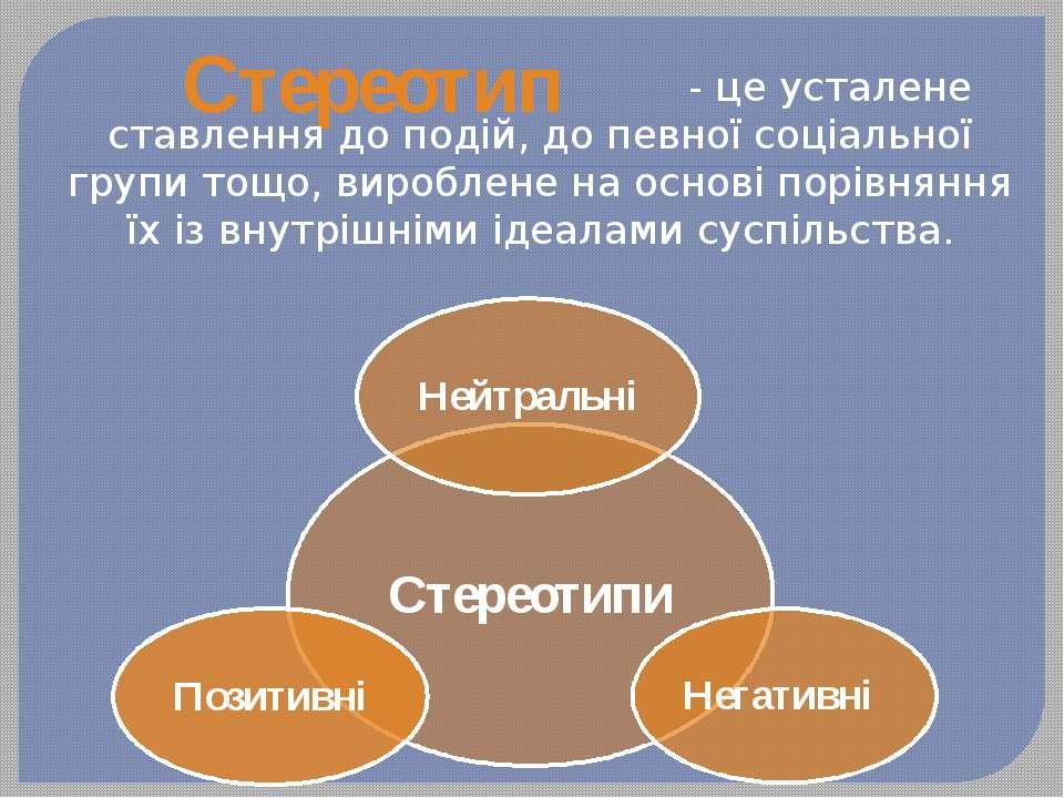 Стереотип - це усталене ставлення до подій, до певної соціальної групи тощо, ...