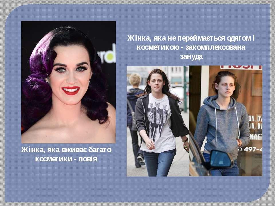 Жінка, яка вживає багато косметики - повія Жінка, яка не переймається одягом ...