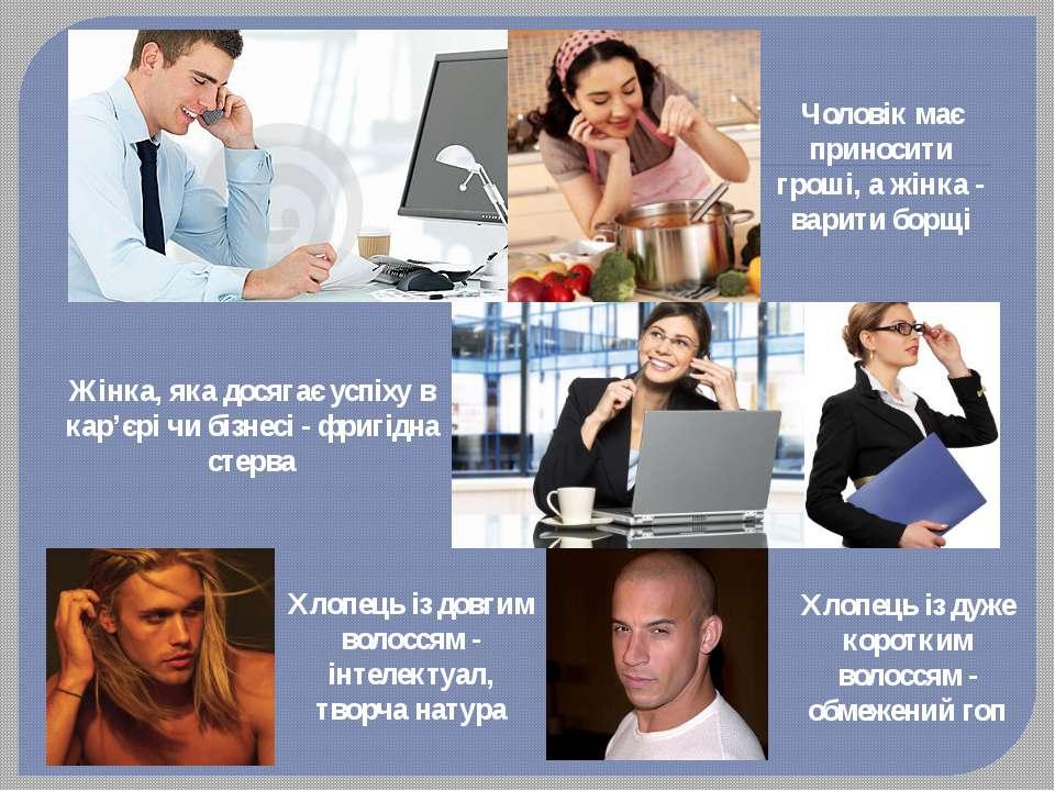 Чоловік має приносити гроші, а жінка - варити борщі Жінка, яка досягає успіху...