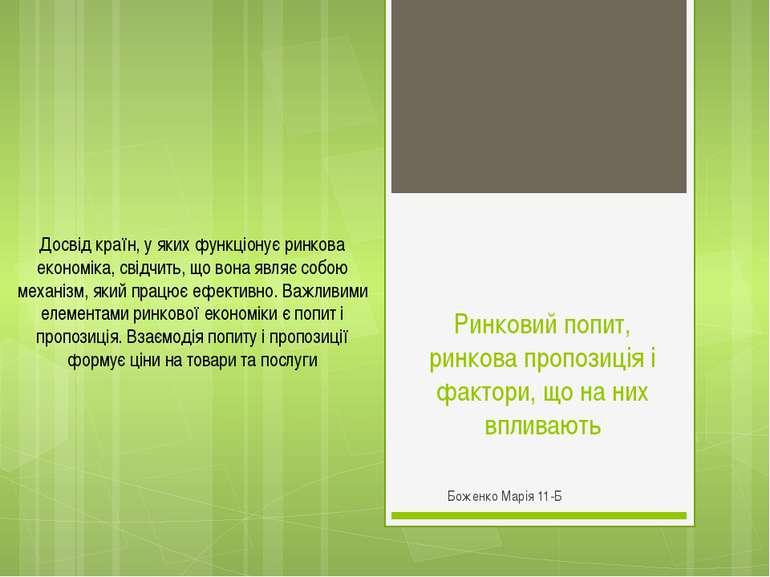 Ринковий попит, ринкова пропозиція і фактори, що на них впливають Боженко Мар...