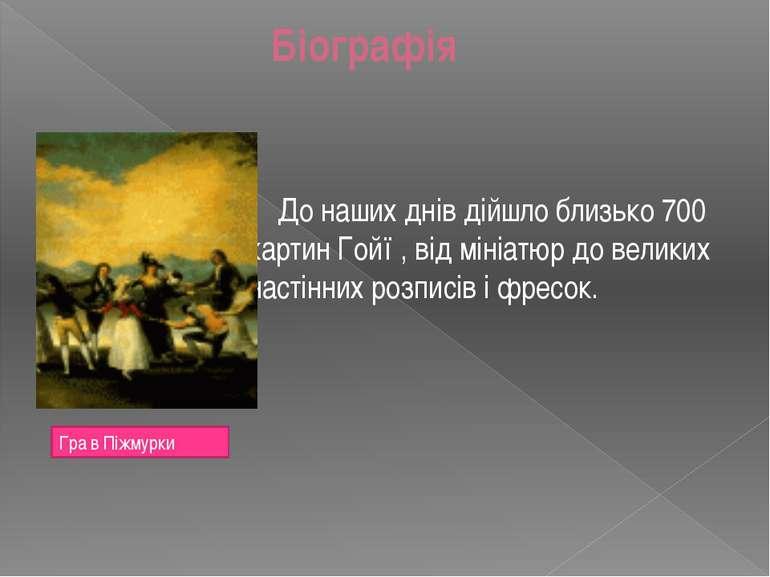 Біографія До наших днів дійшло близько 700 картин Гойї , від мініатюр до вели...