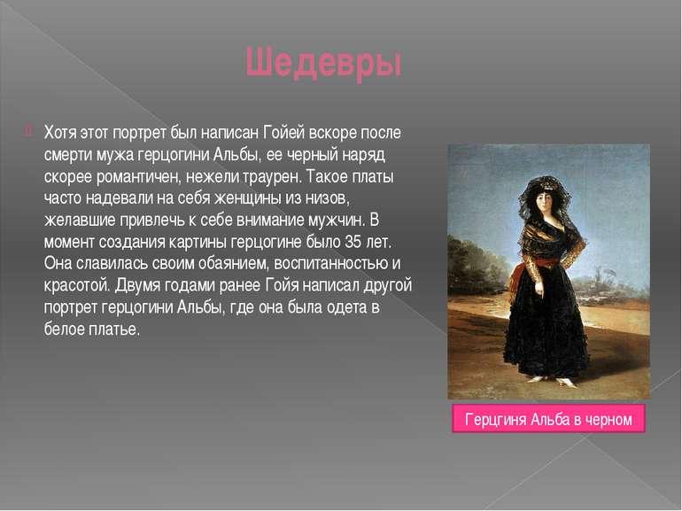 Шедевры Хотя этот портрет был написан Гойей вскоре после смерти мужа герцогин...