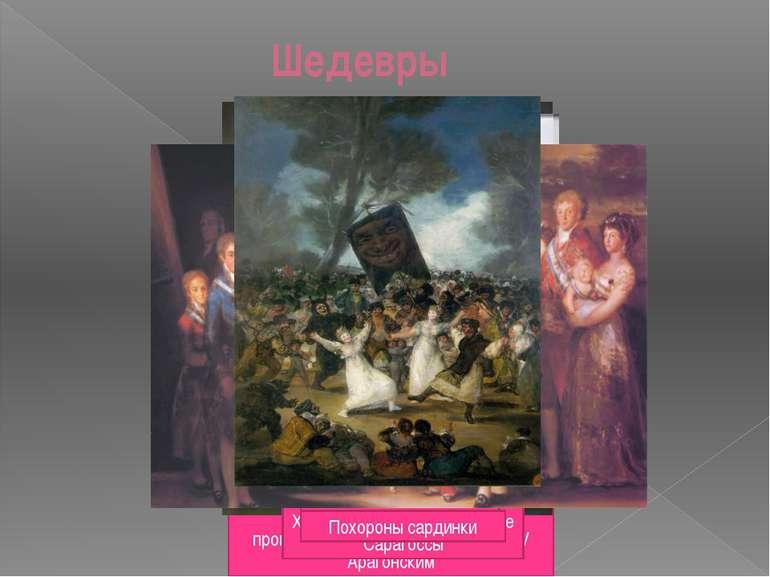 Шедевры 2 мая, 1808 г. Двойная арена Мориск Газул – лучший в корриде с копьем...
