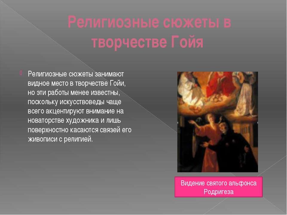 Религиозные сюжеты в творчестве Гойя Религиозные сюжеты занимают видное место...