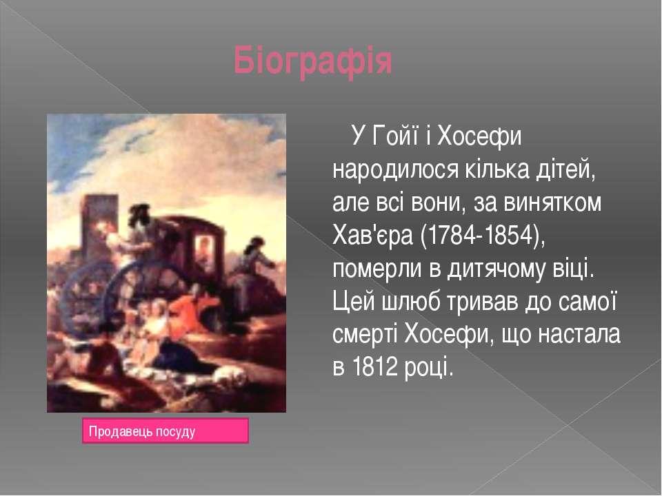Біографія У Гойї і Хосефи народилося кілька дітей, але всі вони, за винятком ...