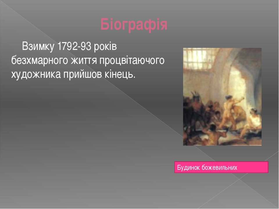 Біографія Взимку 1792-93 років безхмарного життя процвітаючого художника прий...