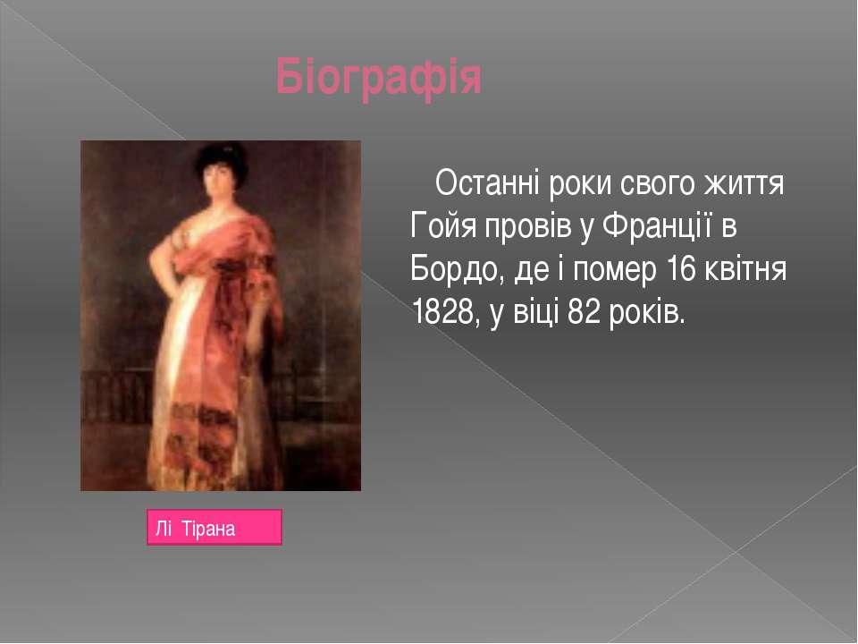 Біографія Останні роки свого життя Гойя провів у Франції в Бордо, де і помер ...