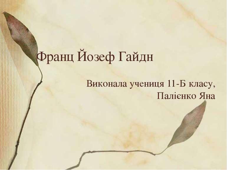Франц Йозеф Гайдн Виконала учениця 11-Б класу, Палієнко Яна
