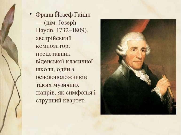 Франц Йозеф Гайдн — (нім. Joseph Haydn, 1732–1809), австрійський композитор, ...