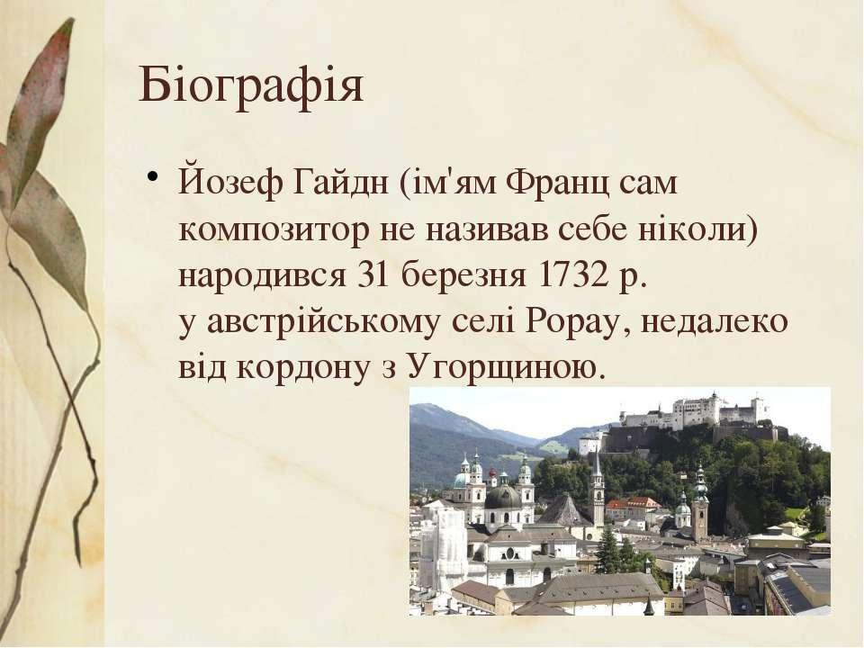 Біографія Йозеф Гайдн (ім'ям Франц сам композитор не називав себе ніколи) нар...