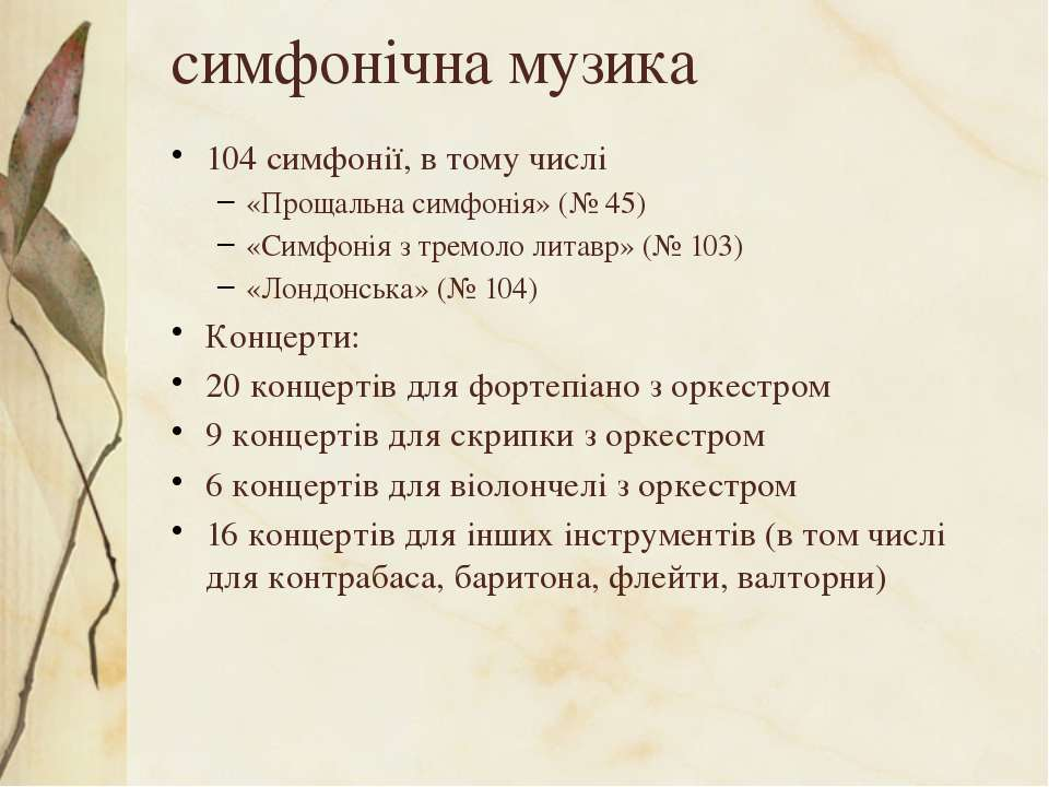 симфонічна музика 104 симфонії, в тому числі «Прощальна симфонія» (№ 45) «Сим...