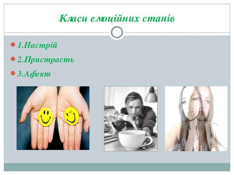 Класи емоційних станів 1.Настрій 2.Пристрасть 3.Афект