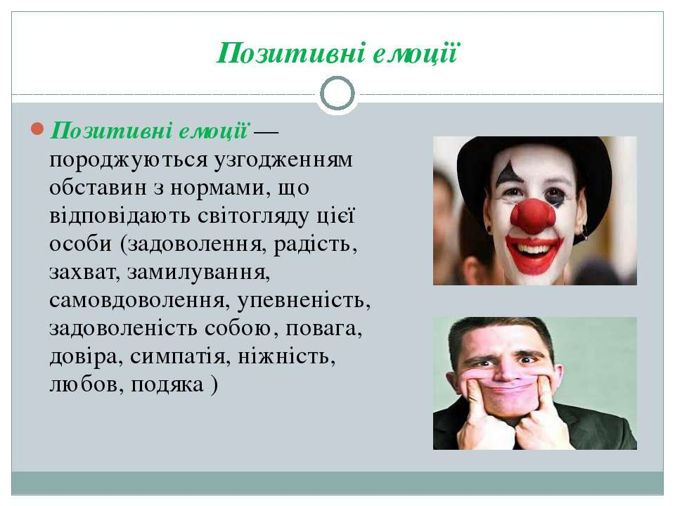 Позитивні емоції Позитивні емоції — породжуються узгодженням обставин з норма...