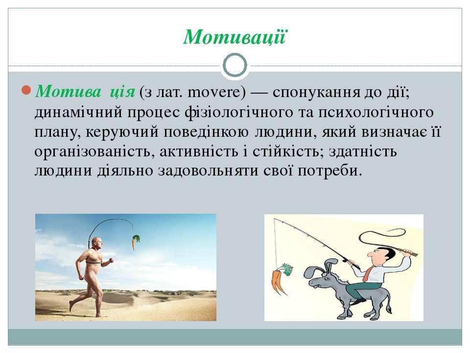 Мотивації Мотива ція (з лат. movere) — спонукання до дії; динамічний процес ф...