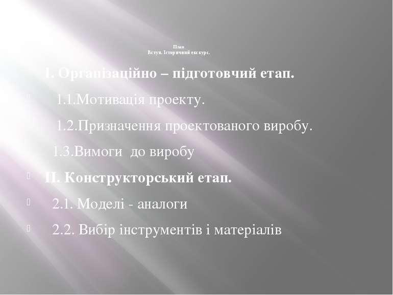План Вступ. Історичний екскурс. I. Організаційно – підготовчий етап. 1.1.Моти...