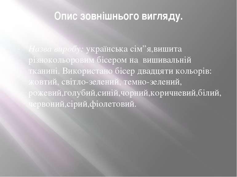 """Опис зовнішнього вигляду. Назва виробу: українська сім""""я,вишита різнокольоров..."""