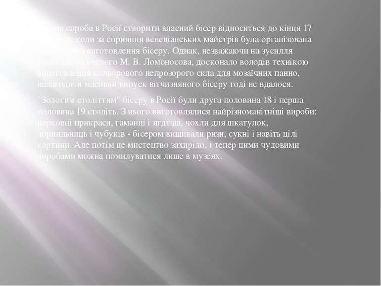 Перша спроба в Росії створити власний бісер відноситься до кінця 17 століття,...