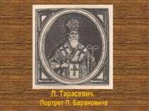 Л. Тарасевич. Портрет Л. Барановича