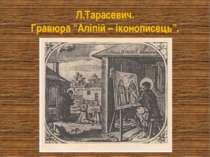 """Л.Тарасевич. Гравюра """"Аліпій – іконописець""""."""