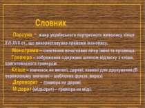 Словник Парсуна - жанр українського портретного живопису кінця ХVІ-ХVІІ ст., ...