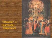""""""" Покрови """" з Новгорода – Сіверського"""