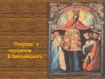 """Покрова"" з портретом Б.Хмельницького"