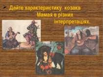 Дайте характеристику козака Мамая в різних інтерпретаціях.