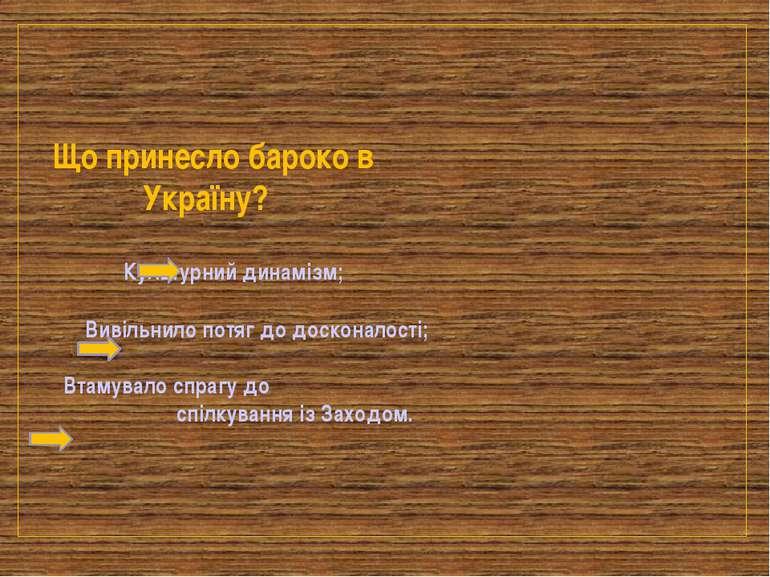 Що принесло бароко в Україну? Культурний динамізм; Вивільнило потяг до доскон...