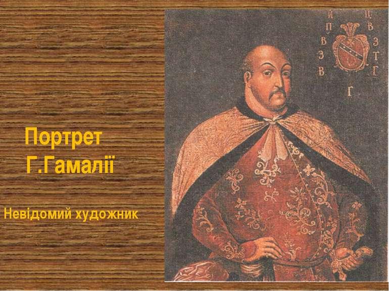 Портрет Г.Гамалії Невідомий художник