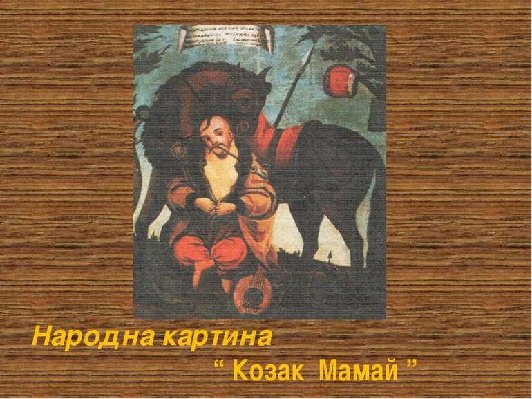"Народна картина "" Козак Мамай """