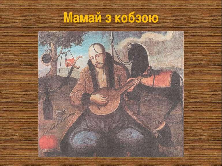 Мамай з кобзою