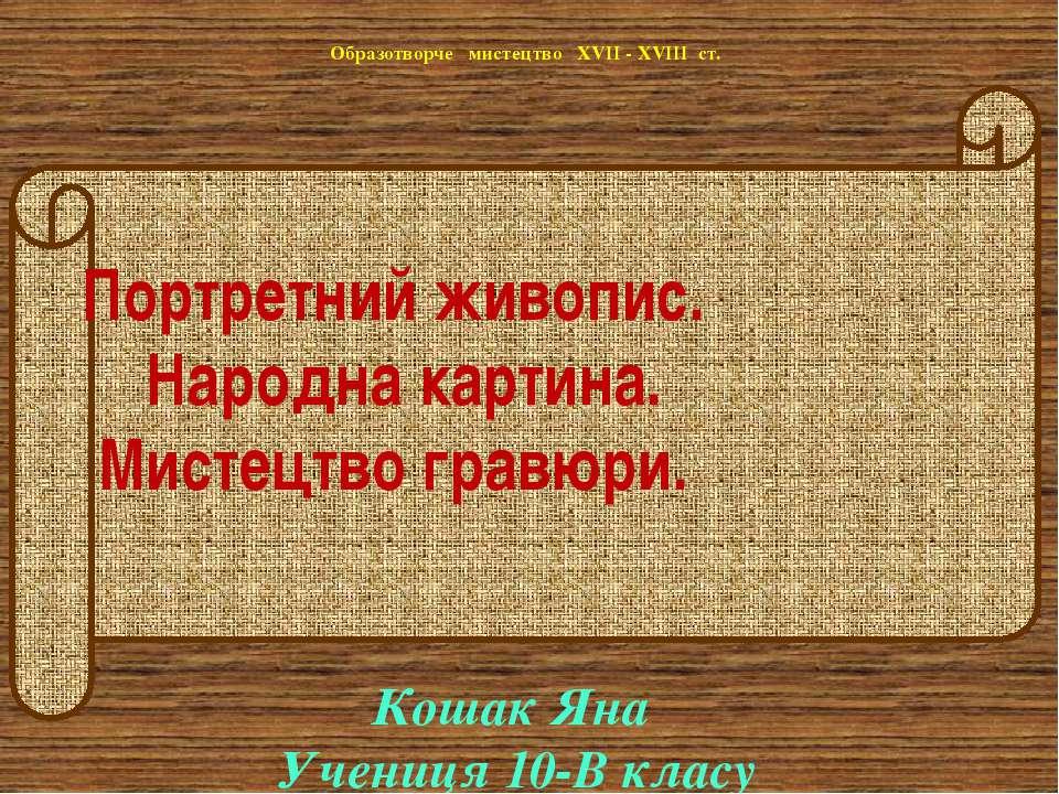 Образотворче мистецтво ХVІІ - ХVІІІ ст. Портретний живопис. Народна картина. ...