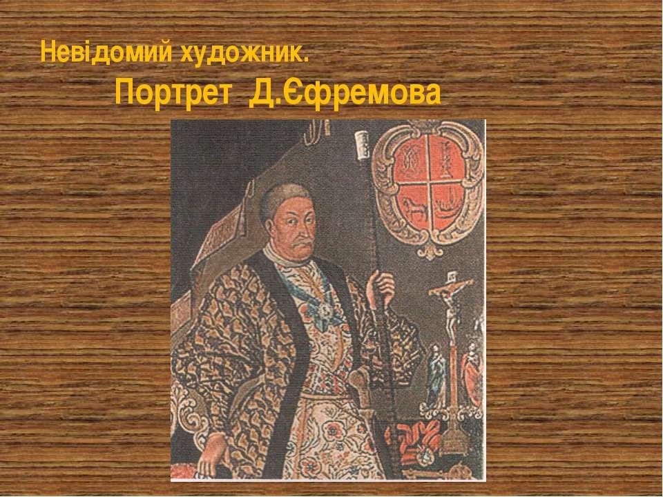 Невідомий художник. Портрет Д.Єфремова