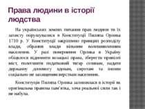 Права людини в історії людства На українських землях питання прав людини ти ї...