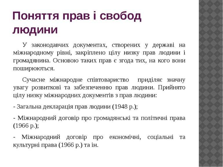 Поняття прав і свобод людини У законодавчих документах, створених у державі н...