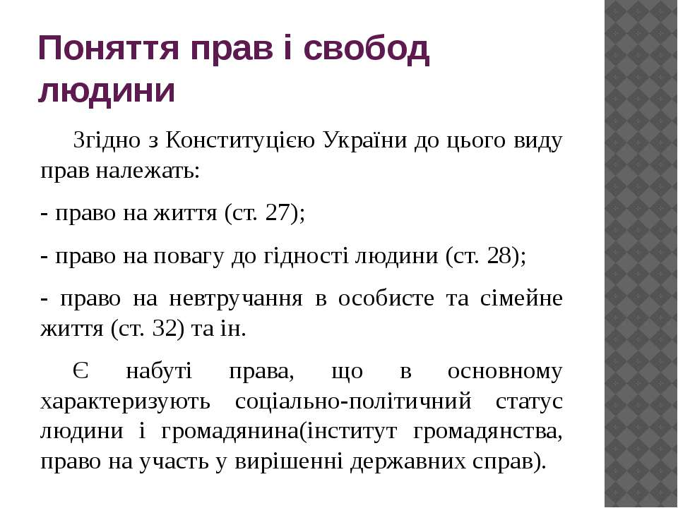 Поняття прав і свобод людини Згідно з Конституцією України до цього виду прав...