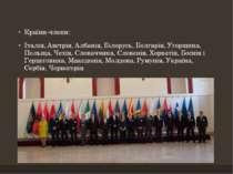 Країни-члени: Італія, Австрія, Албанія, Білорусь, Болгарія, Угорщина, Польща,...