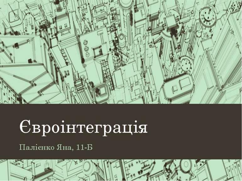Євроінтеграція Палієнко Яна, 11-Б