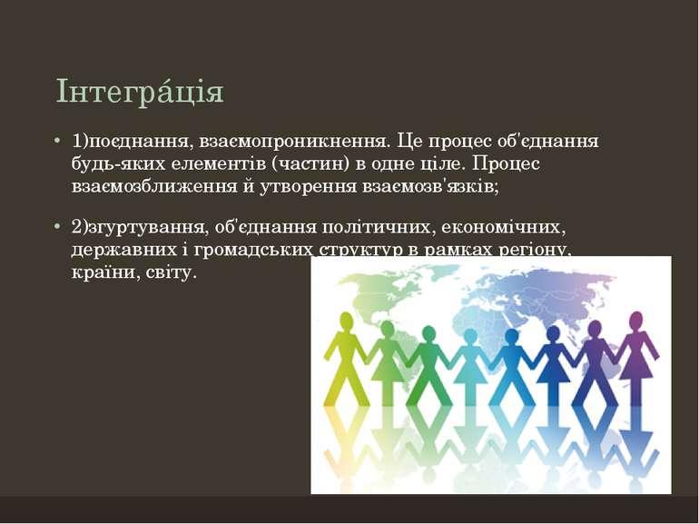 Інтегрáція 1)поєднання, взаємопроникнення. Це процес об'єднання будь-яких еле...