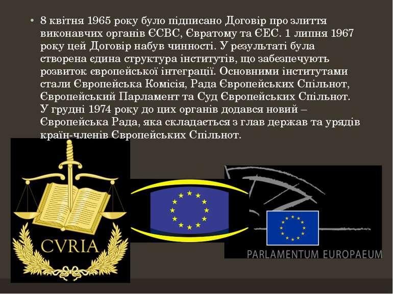 8 квітня 1965 року було підписано Договір про злиття виконавчих органів ЄСВС,...